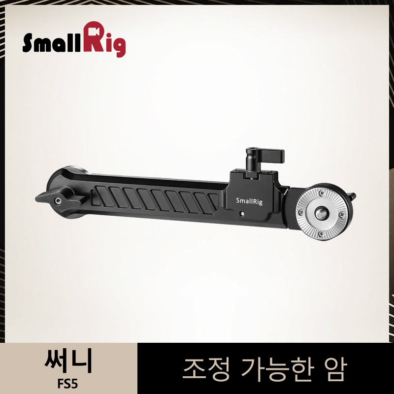 SmallRig 168-260mm Adjustable Extension Arm with Arri Rosette For Sony FS5 Camcorder/Accessories With Arri Rosette- 1870