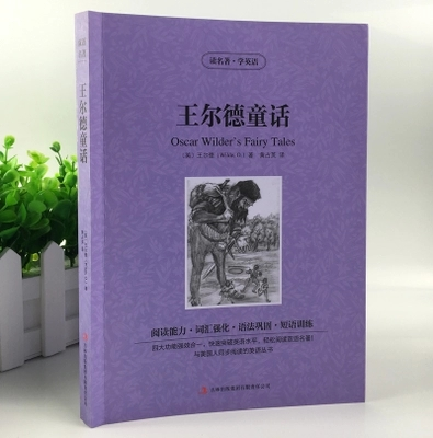 Oscar Wilde's Fairy Tales Bilingual Chinese And English World Famous Novel