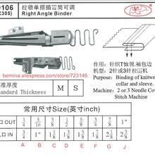 D106 вязальная лапка правого угла для 2 или 3 игл швейных машин ДЛЯ SIRUBA PFAFF juki Brother JACK типичный SUNSTAR YAMATO SINGER