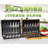 NHM Western dinner tableware 24 pieces stainless steel knife and fork western style food knife and fork gift set