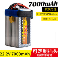 22.2V 7000mah 25C Lipo battery lithium polymer battery for Multi axis Model aircraft car ship tank drone Ducted Fan UAV