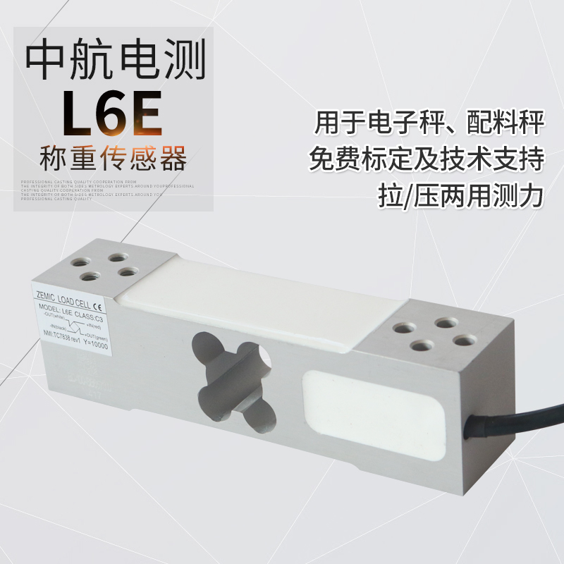 L6E ZEMIC  Weighing Sensor 50-500kg Electronic Scale SensorL6E ZEMIC  Weighing Sensor 50-500kg Electronic Scale Sensor