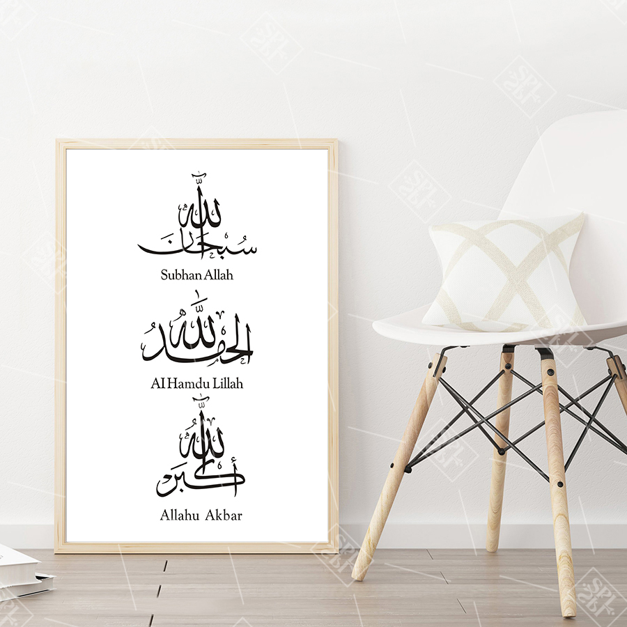 Image 2 - Allahu Akbar Arabic Calligraphy Quotes Art Canvas Painting Abstract Black And White Posters Islamic Home Decoration Wall Picture-in Painting & Calligraphy from Home & Garden