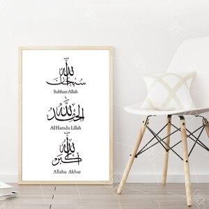 Image 2 - Allahu akbar caligrafia árabe citações arte pintura em tela abstrata preto e branco cartazes islâmicos decoração de casa imagem da parede