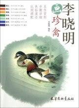 จีนภาพวาดหนังสือเรียนรู้สัตว์นกโดยGongbiจากLi Xiaoming