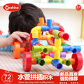 72pcs Assembling water pipe plastic building blocks belt wheel pipeline blocks play friends enlighten model kits educational toy