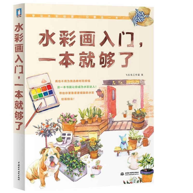 Chinese coloring Watercolor books for adults by Fei Yue Bird Studios ,2015 best seller coloring book for Beginner free shipping