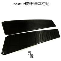 Fit for Maserati Levante B SUV Carbon fiber post paste Middle post