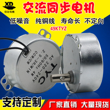 49KTYZ non-directional 220Vpermanent magnet synchronous motor 4W micro low speed motor single phase slow speed micro small motor 10pcs lot richtek rt8120d rt8120 single phase synchronous buck pwm controller