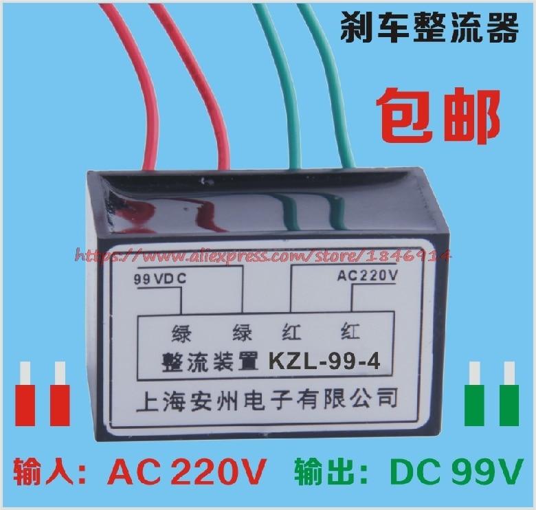 Rectifier KZL-99-4 Rectifying device Motor brake rectifier block KZL-99Rectifier KZL-99-4 Rectifying device Motor brake rectifier block KZL-99