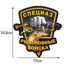 CS-285#16.8*15cm special forces fishing troops cool full-color funny car sticker and decal auto stickers