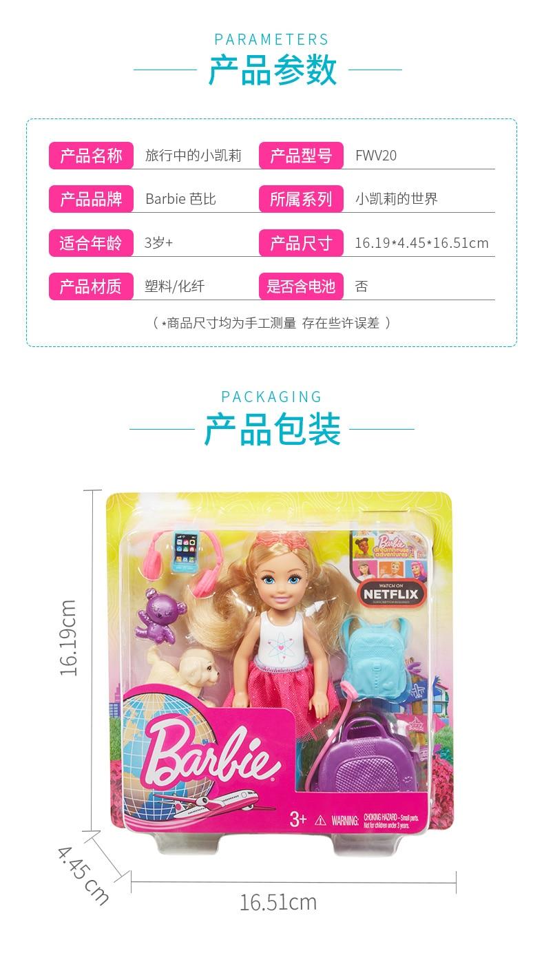 Original Chelsea Club Barbie Dolls 53