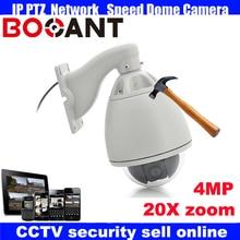 7″ HD 4MP PTZ IP Camera Outdoor IP Mini Speed Dome Camera 20X Zoom IP PTZ Security CCTV Cameras Onvif P2P PTZ camera