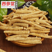 Authentic American ginseng must be ginseng tea ginseng / American ginseng Ding / good quality / free shipping