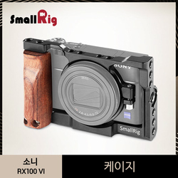 SmallRig Cage for Sony RX100 VI Newest Protective Camera Cage Kit With Wooden Handle Handgrip Video Shooting Rig- 2225