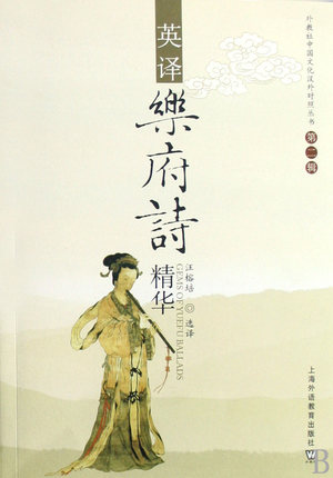 Yuefu Ballads + Chinese Ancient Poetry + Gems of Yuefu Ballads (English) various ballads of beauty