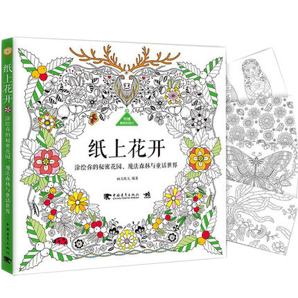 Pencil Coloring Page for Children Adults Relieve Stress Picture Painting Drawing Book Gift Relax Adult colouring books the creative coloring book for adults relieve stress picture book painting drawing relax adult coloring books in total 4