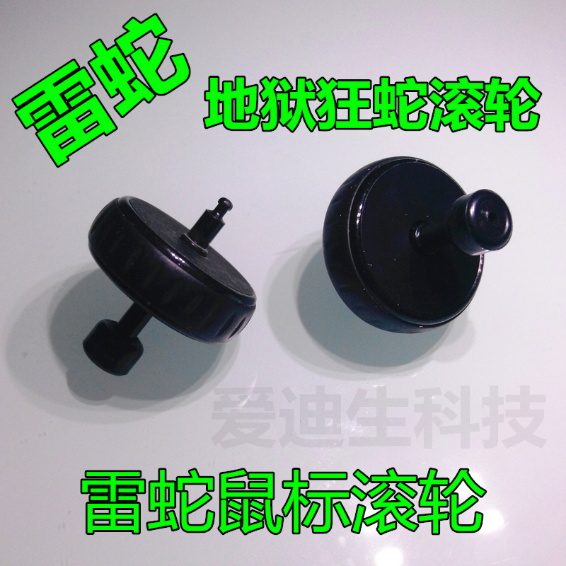 1pc Original New Mouse Wheel Mouse Roller For Razer Abyssus 2010 Mouse Parts Replacement