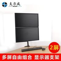 Luxury dual screen lcd monitor mount swivel display computer mount