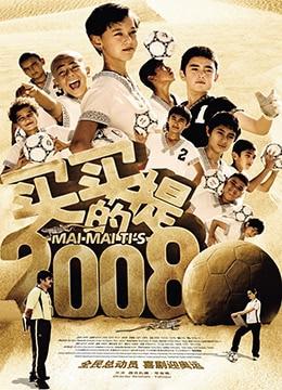 《买买提的2008》2008年中国大陆剧情,儿童,运动电影在线观看