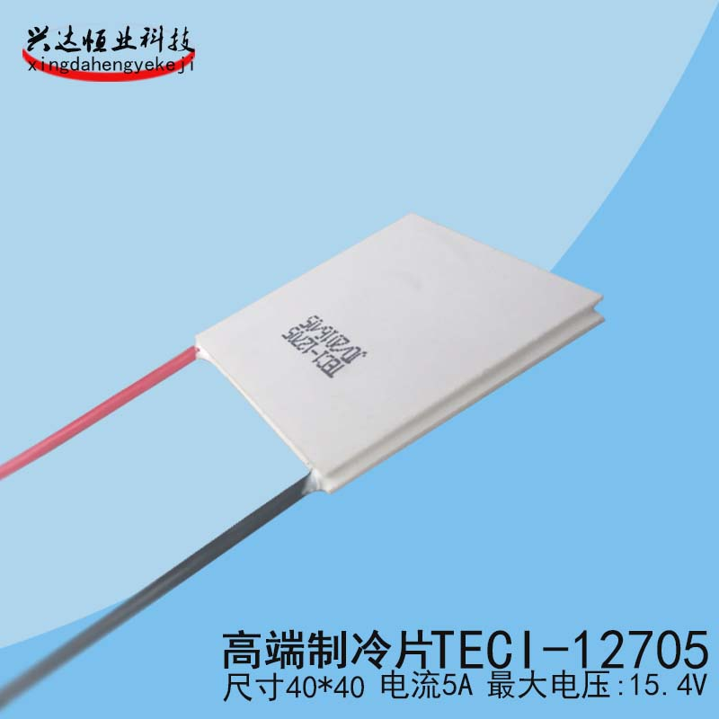 New Small Refrigerator Air Conditioning Semiconductor Refrigeration Chip 12V Electronic Refrigeration Chip TEC1-12705 tec1 12710 85w semiconductor refrigeration part