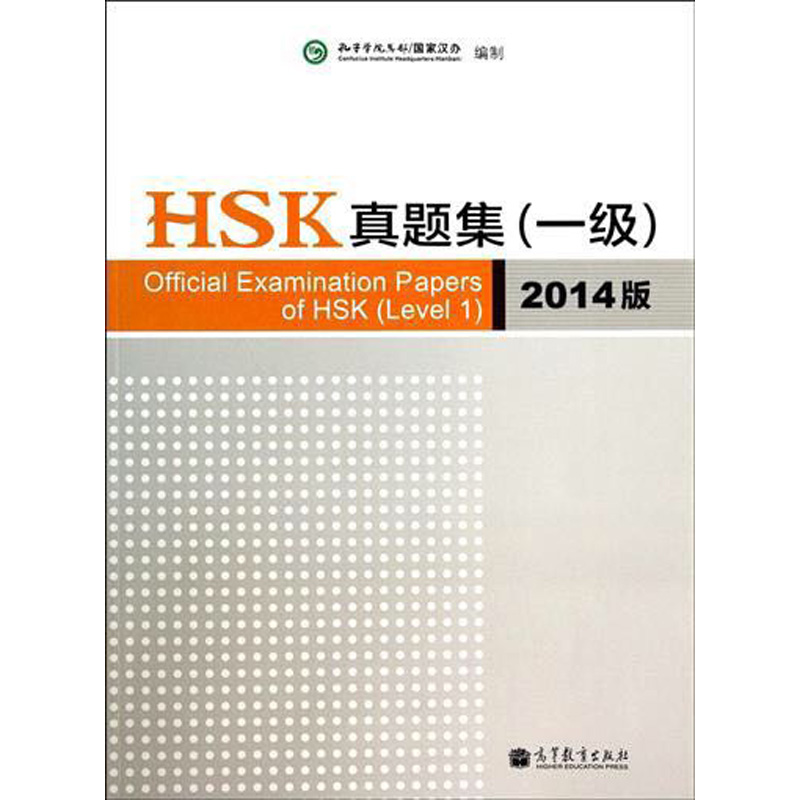 2014 Edition Official Examination Papers of HSK Level 1/2/3/4/5/6 Each Book with 1CD(Chinese Version) цена