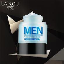 LAIKOU Men Ocean Energy Sleeping Mask Oil Control Moisturizing Shrink Pores Treatment Blackhead Hydrating Bright Skin 70g