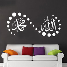 Islamic Muslim Wall Stickers Arabic Quran Calligraphy Vinyl Decor Art Home Decal  MSL08