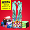 Cloth Gloves Garbage Bags Cleaning Kit Volume 5 Garbage Bags One Pair Of Cashmere Gloves Three