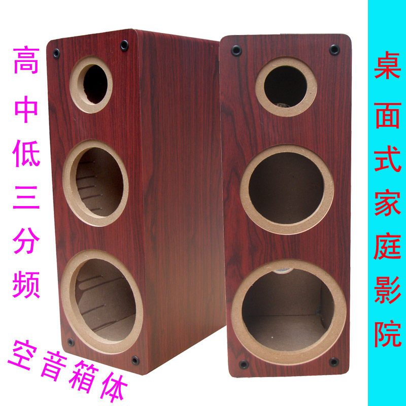 Online Shop Three-way speaker cabinet empty empty 5.5-inch woofer ...