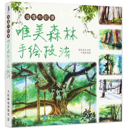 aesthetic forest painting techniques water color book forest plant flower - Painting Color Book