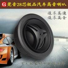 20 Вт Мощность 4oHM высокого класса купол шелковые автомобильные динамики набор
