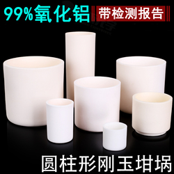 Corundum Material of 99% Alumina Cylindrical Crucible with Temperature Resistance of 1600 Degrees/Ash Volatilization