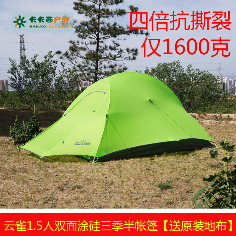 3F 3Season single person 20D double-coated silicon ultralight 1.5 people camping tent