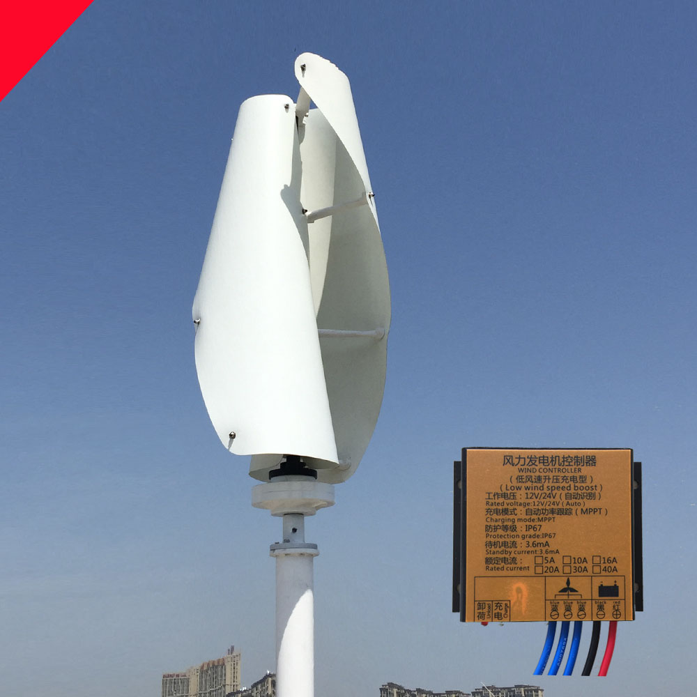 2018 new developed wind generator 300w 12v/24v vertical axis wind turbine with 12v 24v AUTO wind MPPT controller все цены