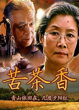 《苦茶香》2001年中国大陆电影在线观看