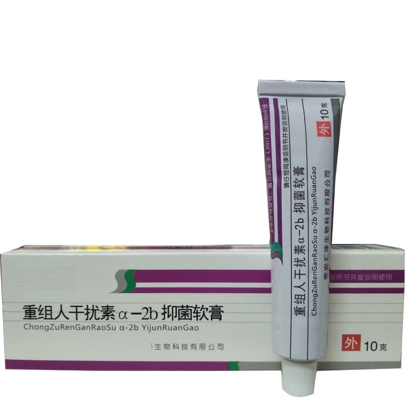 5 pieces Recombinant human interferon a - 2b antibacterial ointment interferon gel Condyloma acuminata to prevent recurrence
