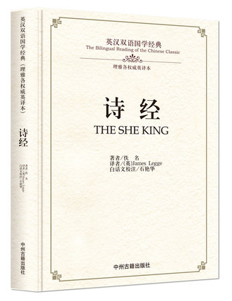 The Bilingual Reading Of The Chinese Classic: The She King In Chinese And English