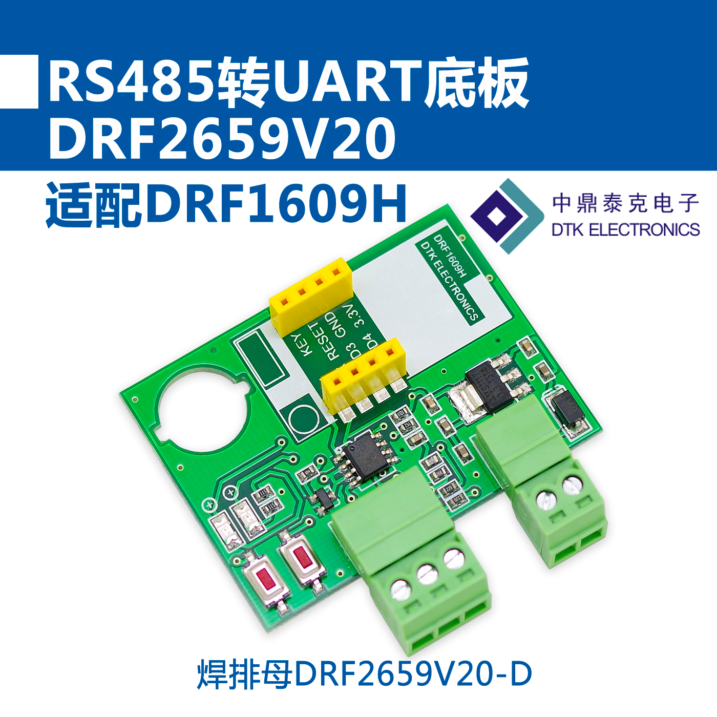 RS485 to UART Backplane, RS485 Adapter Board, Apply to DRF1609H Module худи print bar dino gnar page 1