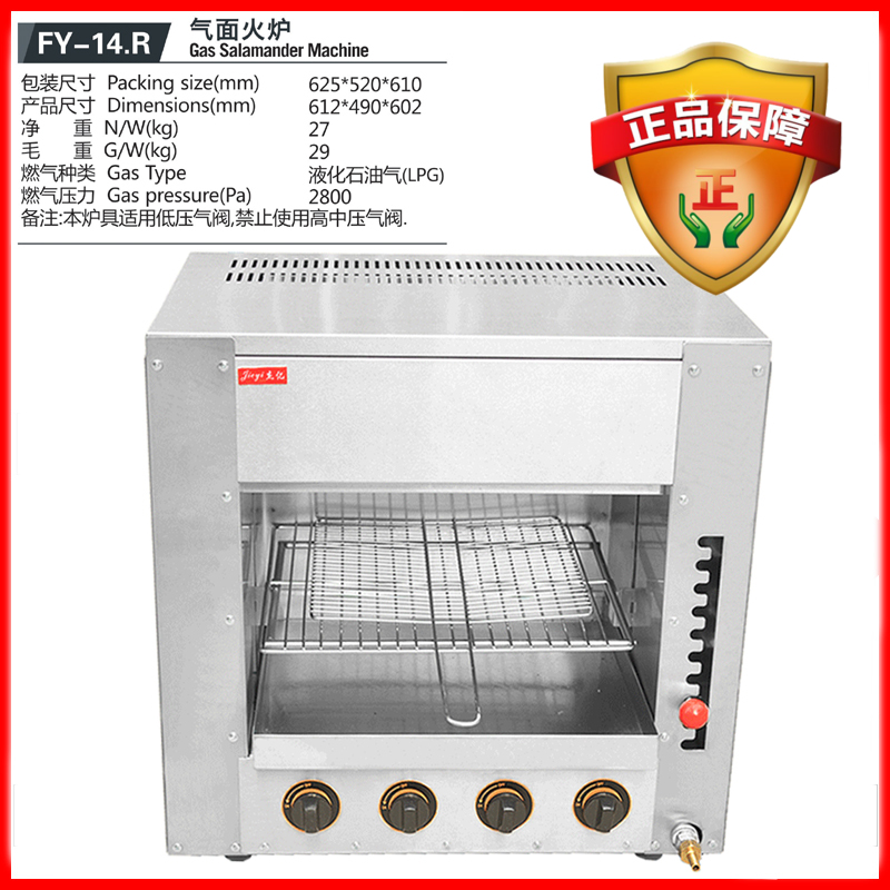 Commercial Gas Type Salamander Machine Gas Chicken Fish Baking Roasting Oven Machine Stainless Steel Commercial OvenCommercial Gas Type Salamander Machine Gas Chicken Fish Baking Roasting Oven Machine Stainless Steel Commercial Oven