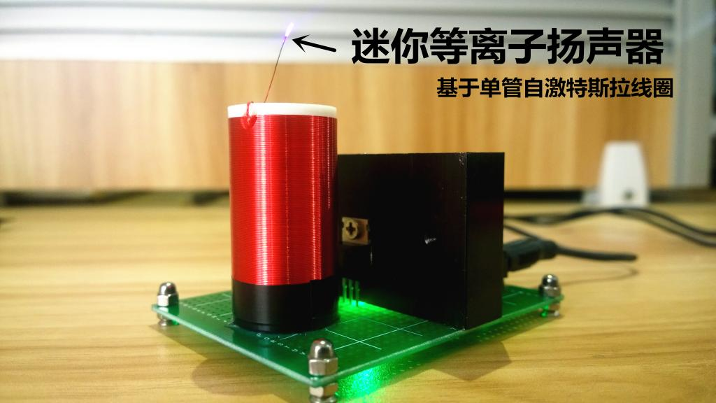 Mini plasma speaker Tesla coil small power mini speaker Tesla scientific experiments small music tesla coils plasma speakers wireless lighting ion windmills electronic toys gifts