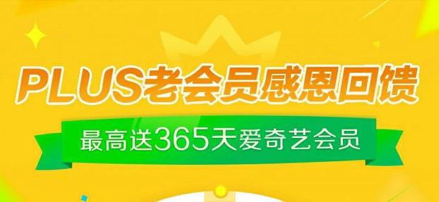京东PLUS老会员免费领取爱奇艺会员!!