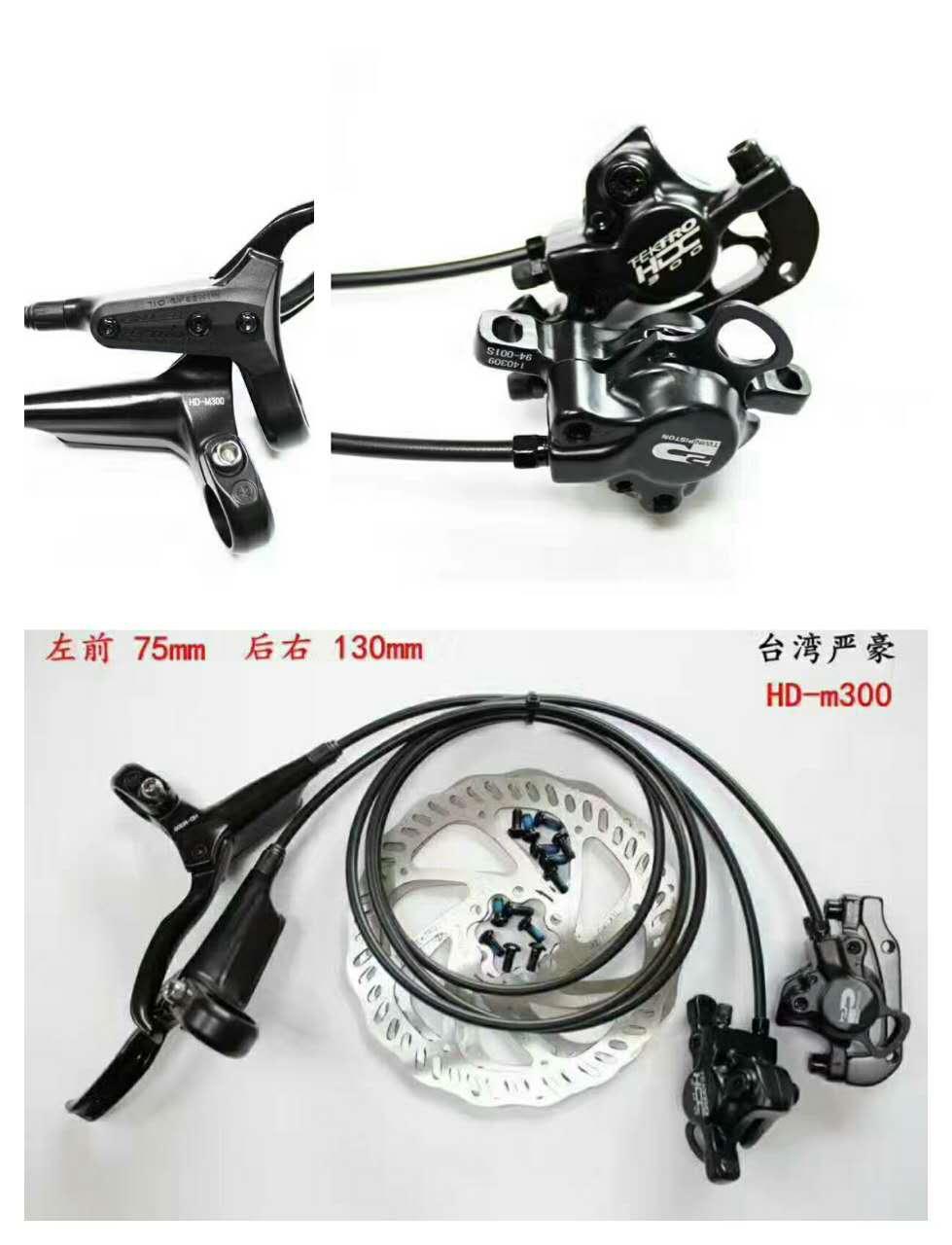 Original Tektro HDC300 right front left rear hydraulic mineral oil press MTB bicycle brake tektro 300 hydraulic disc brake
