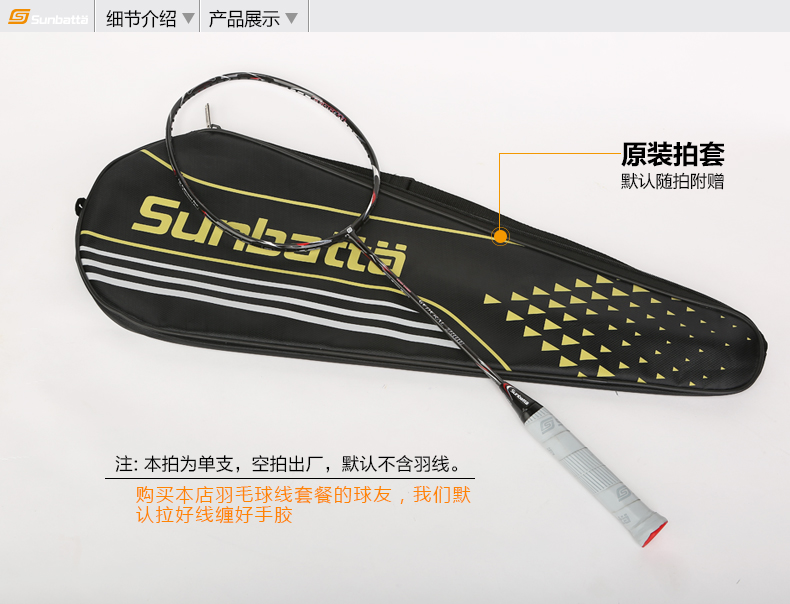 35lbs SUNBATTA GENERAL 7800 Badminton Racket