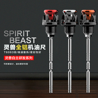 SPIRIT BEAST Motorcycle Oil Ruler Decorative Creative Screw Cover Accessories Modified Scooter Oil Gauge GY6 Oil