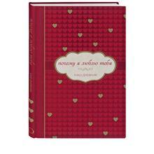 Почему я люблю тебя. Наш дневник (978-5-699-91637-5, 96 стр., 16+)