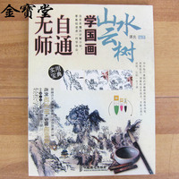 Chinese Painting Book Learn Self Taught Landscape Painting Freehand Brush Cloud Tree Entry Materials Books