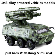 1:43 alloy armored vehicles model,simulation military model,toy vehicles,metal diecasts,pull back&flashing&musical,free shipping
