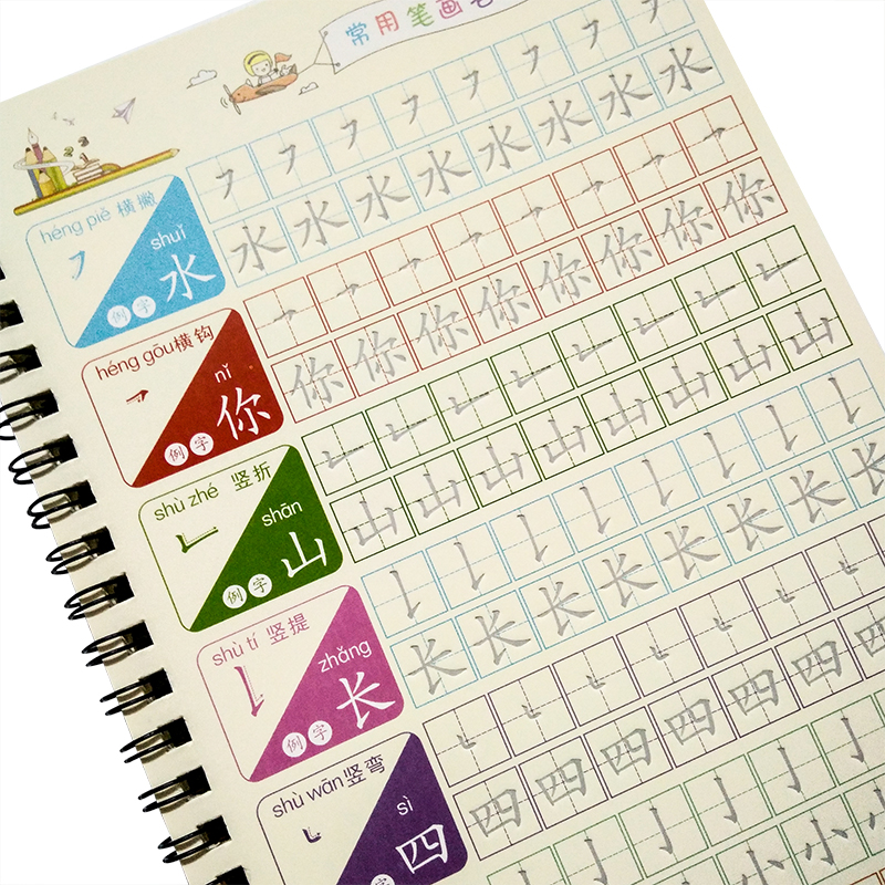 Children Basic Strokes BI Hua Groove Copybook Chinese Radicals Character Exercise Kids  Baby Pre-school Writting Can Be Reused