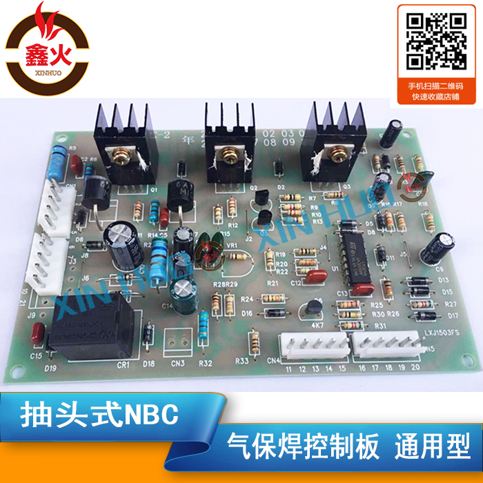 Carbon Dioxide Welding Machine Control Board NBC Tap Type Gas Shielded Welding Mainboard argon arc welding plasma carbon dioxide co2 gas shielded welding machine solenoid valve copper coils